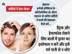 बाल धोने से पहले सिर की स्किन पर तेल लगाएं, रुखापन घटाने के लिए तेल या सीरम इस्तेमाल करें; खाने में प्रोटीन बढ़ाएं लाइफ & साइंस,Happy Life - Dainik Bhaskar