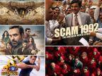 स्कैम 1992 से लेकर रियलिटी शो बिग बॉस 14 तक, ये हैं इस साल गुगल पर सबसे ज्यादा सर्च किए गए शोज और सीरीज|बॉलीवुड,Bollywood - Dainik Bhaskar