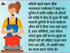 कामकाजी बीवी से उम्मीद यही की जाती है कि वो पति से पहले घर पहुंचे और मुस्कुराकर चाय की प्याली दे ओरिजिनल,DB Original - Dainik Bhaskar