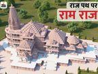 गणतंत्र दिवस परेड में इस बार दिखेगी अयोध्या के दीपोत्सव और राम मंदिर पर झांकी उत्तरप्रदेश,Uttar Pradesh - Dainik Bhaskar