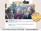 अरविंद केजरीवाल की नजरबंदी से जोड़कर शेयर किया जा रहा वीडियो, पड़ताल में 1 साल पुराना निकला|फेक न्यूज़ एक्सपोज़,Fake News Expose - Dainik Bhaskar
