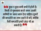 खेल हो या शत्रुता, कभी भी सामने वाले की कमजोरी को हथियार नहीं बनाना चाहिए|धर्म,Dharm - Dainik Bhaskar