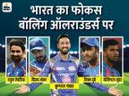 तेवतिया, क्रुणाल, शिवम और शंकर हैं ऑप्शन; कोहली के छठवें बॉलर की कमी भी पूरी हो सकती है|क्रिकेट,Cricket - Dainik Bhaskar