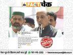 मोदी सरकार के रक्षा मंत्री राजनाथ सिंह भी किसानों के समर्थन में आए? जानें सच|फेक न्यूज़ एक्सपोज़,Fake News Expose - Dainik Bhaskar