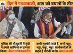 ममता का तंज- कभी गृह मंत्री आते हैं, कभी चड्डा, नड्डा कार्यकर्ताओं से नौटंकी करवाते हैं|देश,National - Dainik Bhaskar