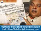 आंदोलन में उठी दिल्ली दंगों के आरोपियों की रिहाई की मांग, तोमर बोले- ये किसानों की डिमांड कैसे?|देश,National - Dainik Bhaskar
