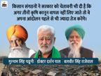 MSP का आश्वासन और कोर्ट जाने का विकल्प मिलने के बाद भी किसान आंदोलन क्यों जारी है|ओरिजिनल,DB Original - Dainik Bhaskar