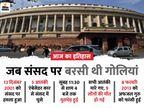 5 आतंकी आए और ताबड़तोड़ गोलियां चलाने लगे, संसद पर उस दिन कुछ ऐसे हुआ था हमला|देश,National - Dainik Bhaskar