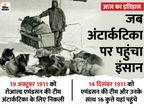 जब अंटार्कटिका पर पहली बार पड़े इंसान के कदम, साथ में 16 कुत्ते भी वहां पहुंचे थे|देश,National - Dainik Bhaskar