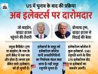 बाइडेन की जीत और ट्रम्प की हार पर अब इलेक्टोरल कॉलेज की भी मुहर, इस बारे में सब कुछ जानिए|विदेश,International - Dainik Bhaskar