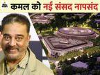 कमल हासन का मोदी से सवाल- कोरोना से लोगों की नौकरियां जा रहीं, नई संसद की क्या जरूरत?|देश,National - Dainik Bhaskar