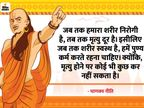 आयु, कर्म, धन, विद्या और मृत्यु का समय, ये पांचों बातें विधाता तब ही लिख देते हैं, जब जीव गर्भ में रहता है|धर्म,Dharm - Dainik Bhaskar