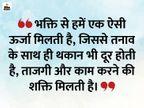धन कमाने के साथ ही भगवान का ध्यान भी करते रहना चाहिए, इससे मन अशांत नहीं होता है|धर्म,Dharm - Dainik Bhaskar
