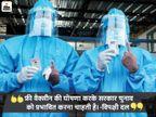चुनाव के दौरान सरकार की फ्री वैक्सीन की घोषणा पर EC पहुंची भाजपा, बिहार में खुद यही ऐलान किया था|देश,National - Dainik Bhaskar