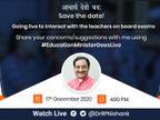 17 दिसंबर को टीचर्स के साथ बातचीत करेंगे केंद्रीय शिक्षा मंत्री, बोर्ड परीक्षाओं की तारीखों को लेकर कर सकते हैं चर्चा|करिअर,Career - Dainik Bhaskar