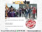 किसान प्रदर्शन में लग रहे पाकिस्तान जिंदाबाद के नारे? वीडियो असल में दिल्ली नहीं, कश्मीर का|फेक न्यूज़ एक्सपोज़,Fake News Expose - Dainik Bhaskar