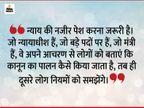 बड़े अधिकारी खुद कानून का पालन करेंगे तो आम लोग भी नियमों का पालन करना शुरू कर देंगे|धर्म,Dharm - Dainik Bhaskar