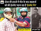 फ्री हेलमेट बांटने के लिए नौकरी छोड़ी, घर बेच दिया; 48 हजार हेलमेट बांट चुके|ओरिजिनल,DB Original - Dainik Bhaskar