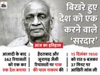 उस सरदार का निधन हुआ, जिसने 562 रियासतों को साथ जोड़कर एक भारत बनाया|देश,National - Dainik Bhaskar