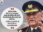 CDS ने कहा- सेनाएं जमीन, आसमान और समुद्र में हर चुनौती का मुकाबला करने को तैयार|देश,National - Dainik Bhaskar