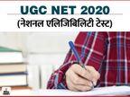 NTA ने जारी किया यूजीसी नेट जून 2020 का ई-सर्टिफिकेट, 24 सितंबर से 13 नवंबर, 2020 तक आयोजित हुई थी परीक्षा|करिअर,Career - Dainik Bhaskar