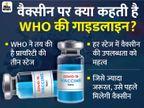 भारत में वैक्सीन के इमरजेंसी अप्रूवल से पहले जानिए- WHO की गाइडलाइन के मुताबिक आपको कब मिलेगी वैक्सीन|वैक्सीन ट्रैकर,Coronavirus - Dainik Bhaskar