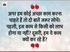 कोई भी अच्छा काम करता है तो उसकी नीयत और उपयोगिता पर जरूर ध्यान देना चाहिए|धर्म,Dharm - Dainik Bhaskar
