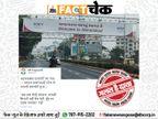 सरदार पटेल की बजाए अब अदाणी के नाम पर होगा अहमदाबाद का एयरपोर्ट? कांग्रेस के दावे का सच फेक न्यूज़ एक्सपोज़,Fake News Expose - Dainik Bhaskar