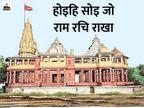 अयोध्या में लोड टेस्टिंग के दौरान पिलर 5 इंच तक धंसा, क्योंकि 200 फीट नीचे बालू की परत है|लखनऊ,Lucknow - Dainik Bhaskar