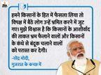 गुजरात में कहा- किसानों के लिए 24 घंटे तैयार, उनके कंधे से बंदूक चलाने वाले परास्त हो जाएंगे देश,National - Dainik Bhaskar
