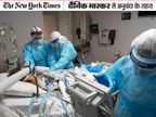 स्टडी में दावा- आर्थराइटिस की दवा कोरोना के गंभीर मरीजों को ठीक करने में मदद कर सकती है|ज़रुरत की खबर,Zaroorat ki Khabar - Dainik Bhaskar