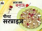 सेहत और स्वाद से भरपूर पीनट सरप्राइज, इसे मिनटों में तैयार करने का ये है आसान तरीका|लाइफस्टाइल,Lifestyle - Dainik Bhaskar