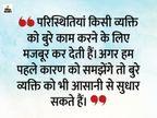 दूसरों की बुरी आदतें दूर करने की कोशिश करें, बुरे व्यक्ति को खत्म करना भी एक हिंसा है|धर्म,Dharm - Dainik Bhaskar