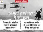 खिलौने से दो भाइयों ने कल्पना को हकीकत में बदला, फिर दुनिया के पहले हवाई जहाज ने उड़ान भरी|देश,National - Dainik Bhaskar