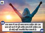 मुश्किल हालातों में समझदार व्यक्ति रास्ता खोजता है और कमजोर व्यक्ति बहाना खोजता है|धर्म,Dharm - Dainik Bhaskar
