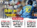 जिस खिलाड़ी को मैथ्यू हैडन ने कहा था 'गॉड ऑफ क्रिकेट', उन्होंने आज ही के दिन किया था वनडे डेब्यू|देश,National - Dainik Bhaskar