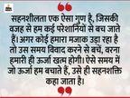 जब कोई हमारी बुराई कर रहा हो, तब होती है हमारे धैर्य की परीक्षा|धर्म,Dharm - Dainik Bhaskar