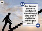 बने बनाए रास्तों पर तो सभी चलते हैं, लेकिन सफल लोग अपने रास्ते खुद ही बनाते हैं|धर्म,Dharm - Dainik Bhaskar