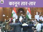 केजरीवाल ने दिल्ली विधानसभा में कृषि कानून की कॉपी फाड़ी, कहा- अंग्रेजों से बदतर ना बने केंद्र|देश,National - Dainik Bhaskar