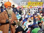 सुप्रीम कोर्ट ने कहा- किसान तब तक प्रदर्शन कर सकते हैं, जब तक इससे किसी की जिंदगी को खतरा नहीं होता|देश,National - Dainik Bhaskar