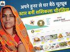 जौनपुरिया अंदाज में रेसिपी सिखाती हैं अम्मा, यूट्यूब पर लाखों सब्सक्राइबर, 50 हजार रु. महीना कमाई|ओरिजिनल,DB Original - Dainik Bhaskar