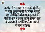जब मन बहुत भारी हो और रोना आए तो इसे छिपाना नहीं चाहिए, रोने से मन हल्का हो जाता है|धर्म,Dharm - Dainik Bhaskar