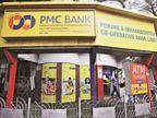 पंजाब एंड महाराष्ट्र बैंक को खरीदने के लिए 4 कंपनियों ने दिखाई दिलचस्पी|बिजनेस,Business - Money Bhaskar