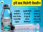 फाइजर, सीरम और भारत बायोटेक ने मांगा इमरजेंसी अप्रूवल; जनवरी से शुरू होगा वैक्सीनेशन कोरोना - वैक्सीनेशन,Coronavirus - Dainik Bhaskar