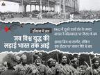 जब जापान ने कोलकाता पर आधी रात को बम गिराए थे, दुनिया के सबसे बड़े पुल में से एक को निशाना बनाया था|देश,National - Dainik Bhaskar