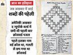 अखबार में पहली बार छपी थी क्रॉसवर्ड पजल, एक गलती की वजह से बदल गया था नाम|देश,National - Dainik Bhaskar