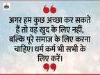 अपनी योग्यता का उपयोग जरूरतमंद लोगों की भलाई के लिए करना चाहिए|धर्म,Dharm - Dainik Bhaskar
