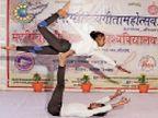 तीसरे दिन महर्षि वाल्मीकि संस्कृत विश्वविद्यालय में सामंजस्य योग के दिखाए करतब|कैथल,Kaithal - Dainik Bhaskar