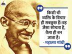 एक सभ्य और आदर्श परिवार से बढ़कर कोई और विद्यालय नहीं है, एक अच्छे अभिभावक जैसा कोई शिक्षक नहीं है|धर्म,Dharm - Dainik Bhaskar