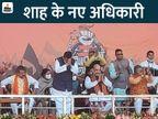 तृणमूल के बागी शुभेंदु के साथ 10 विधायक भाजपा में आए, शाह बोले- चुनाव तक दीदी अकेली होंगी|देश,National - Dainik Bhaskar